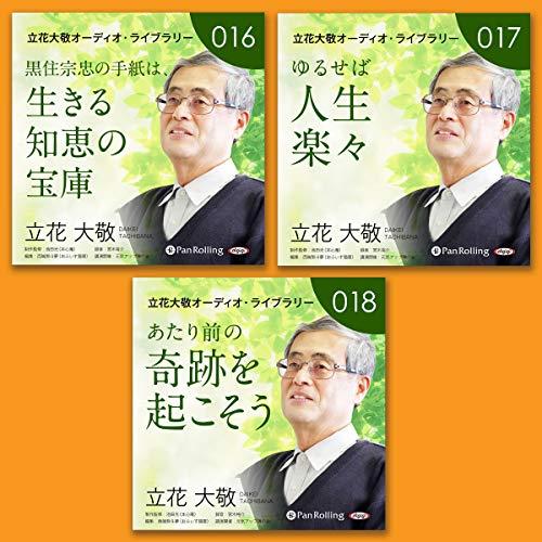『立花大敬オーディオライブラリー 16-18 (3本セット)』のカバーアート