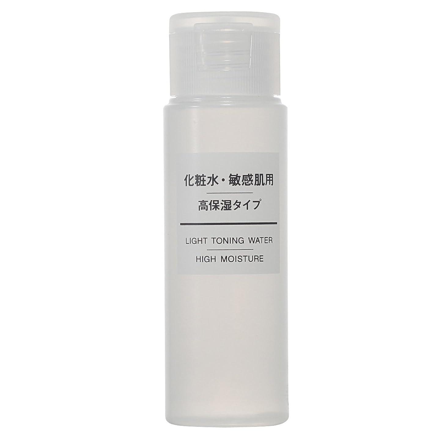 獲物補助金ランプ無印良品 化粧水 敏感肌用 高保湿タイプ(携帯用) 50ml