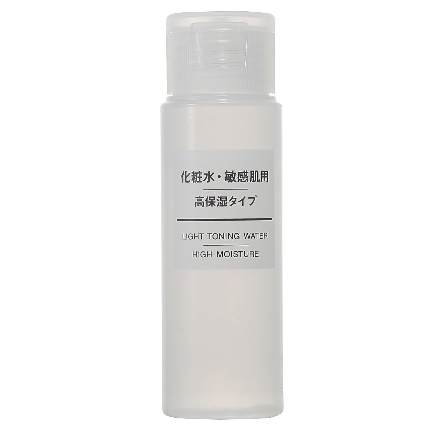保存全能耐えられる無印良品 化粧水 敏感肌用 高保湿タイプ(携帯用) 50ml