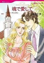 表紙: 魂で愛して (ハーレクインコミックス) | アン・マリー・ウィンストン