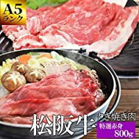 松阪牛 特選 すき焼き 肉 800g ( 通常梱包 ) A5ランク厳選 産地証明書付 松阪肉
