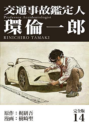 交通事故鑑定人 環倫一郎【完全版】(14) (Jコミックテラス×ナンバーナイン)