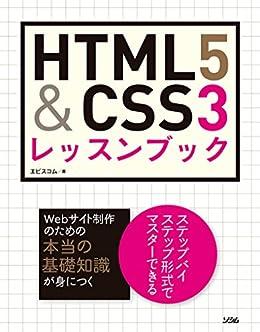 [エビスコム]のHTML5&CSS3 レッスンブック