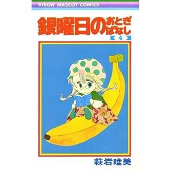 銀曜日のおとぎばなし 4 (りぼんマスコットコミックス 309)