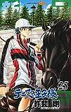 新テニスの王子様 25 (ジャンプコミックス)