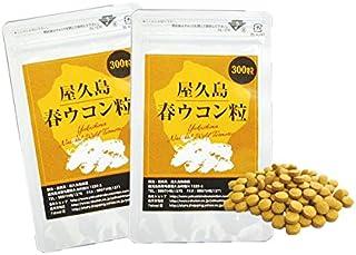 【無農薬・有機栽培】屋久島春ウコン粒(300粒)2袋セット◆楽天ウコンランキング1位!ISO9001を認証取得した清潔で安全な工場で加工しています
