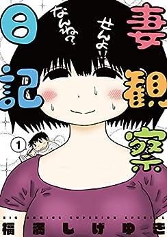[福満しげゆき]の妻観察日記(1) (ビッグコミックス)