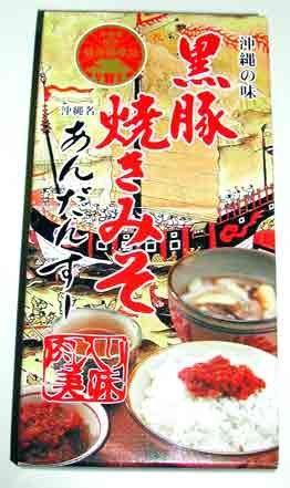 沖縄の味 黒豚焼きみそ×5個 200g(100g×2パック) あんだんすー