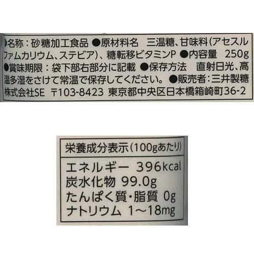 スプーン印1/2三温糖250g