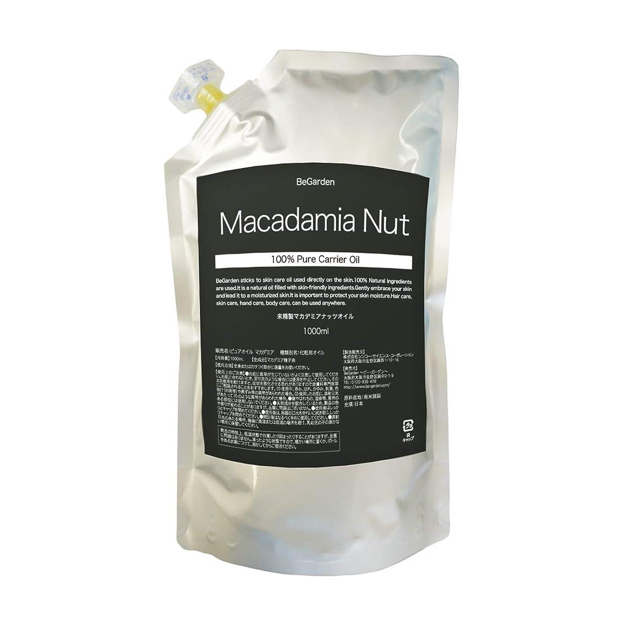 独立ひまわり助けになるマカダミアナッツオイル