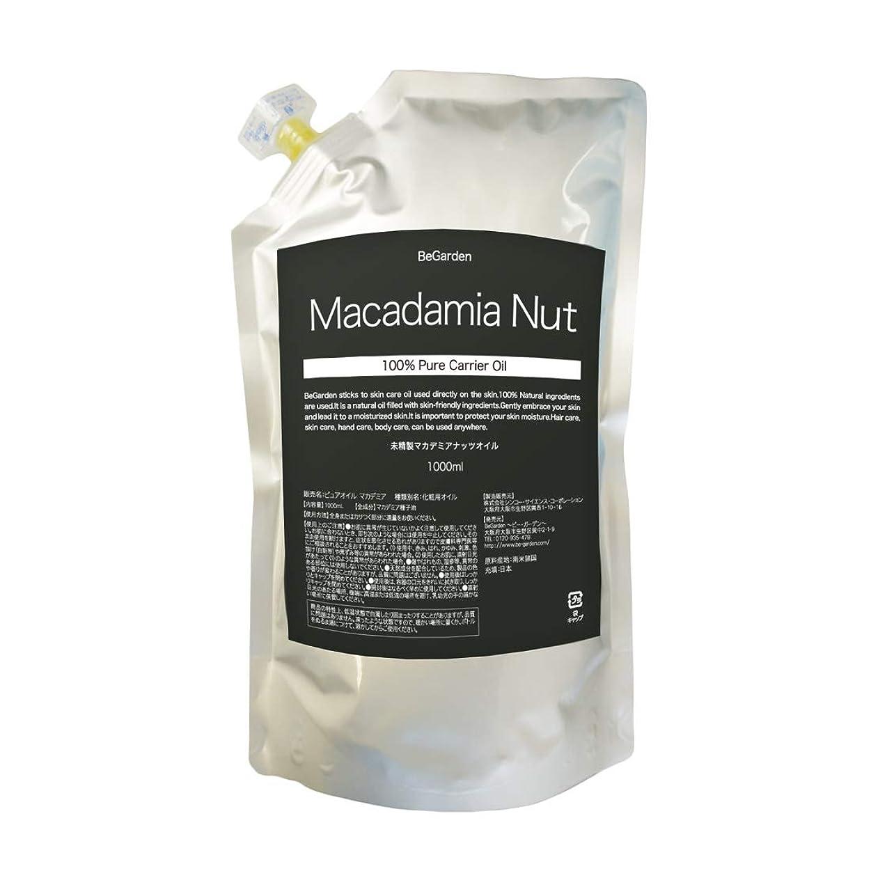 しっかり出口用量マカダミアナッツオイル