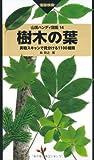 樹木の葉 実物スキャンで見分ける1100種類 (山溪ハンディ図鑑)