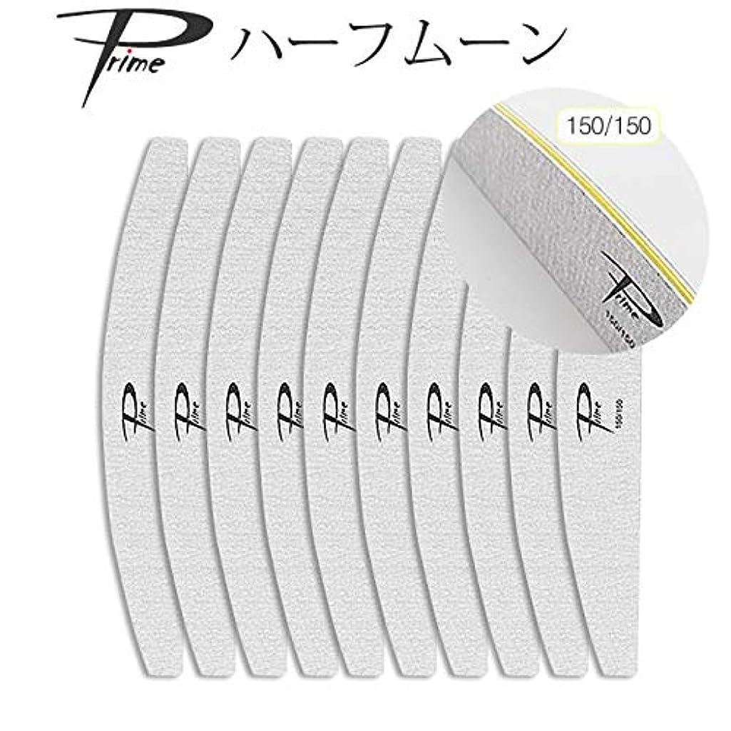重々しいの配列目指す10本セット Prime ハーフムーンファイル 150/150