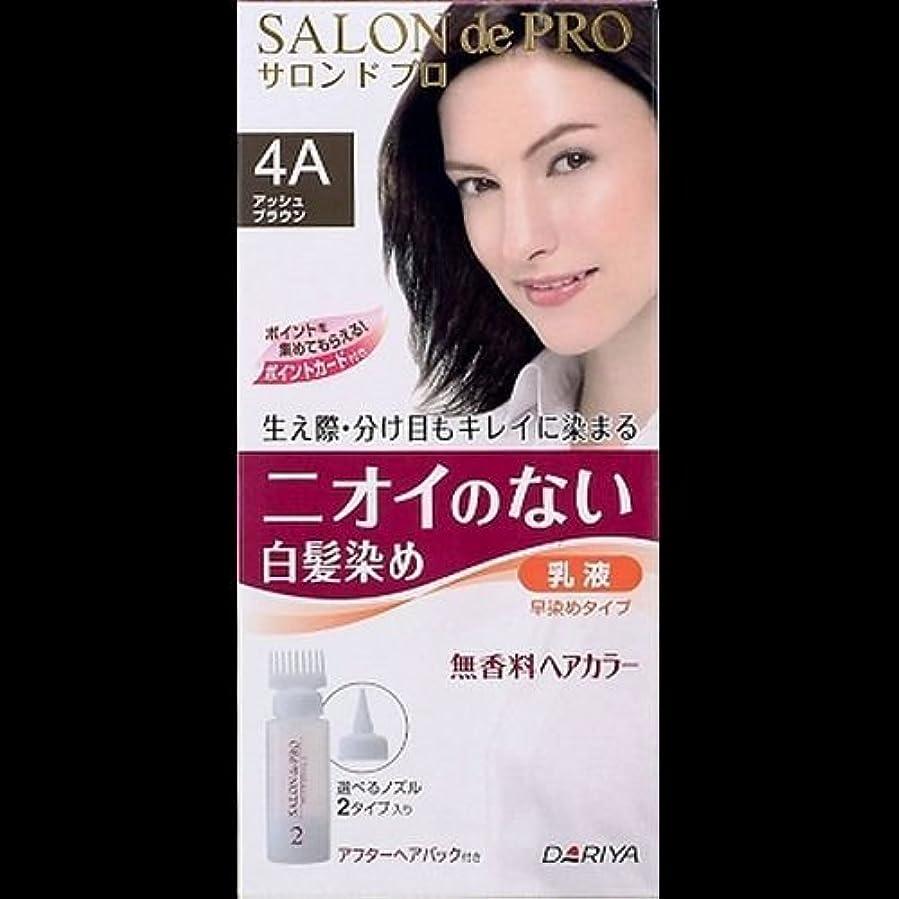使い込むあいまい弾力性のある【まとめ買い】サロンドプロ 無香料ヘアカラー 早染め乳液4A (アッシュブラウン) ×2セット
