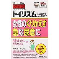 【第2類医薬品】和漢箋 ロート トイリズム 80錠 ×3