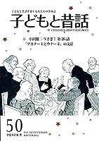 季刊子どもと昔話 第50号 連載うさぎ! 26