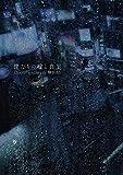 僕たちの嘘と真実 Documentary of 欅坂46 Blu-rayコンプリートBOX【完全生産限定】[TBR-31098D][Blu-ray/ブルーレイ]