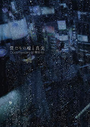 僕たちの嘘と真実 Documentary of 欅坂46 Blu-rayコンプリートBOX(4枚組)(完全生産限定盤)