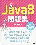 Java8問題集 理解を深める500問 (SCC Books 388)