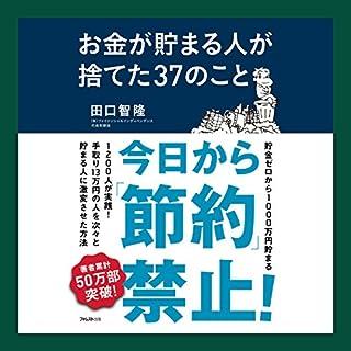 お金が貯まる人が捨てた37のこと                   著者:                                                                                                                                 田口 智隆                               ナレーター:                                                                                                                                 三好 翼                      再生時間: 2 時間  46 分     49件のカスタマーレビュー     総合評価 3.7