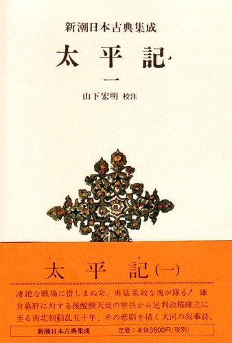 太平記(1) 新潮日本古典集成 第15回