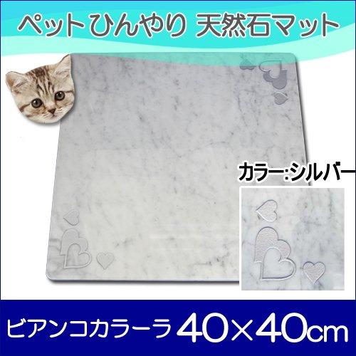 オシャレ大理石ペットひんやりマット可愛いトランプハート(カラー:シルバー) 40×40cm peti charman