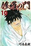 修羅の門 第弐門(10) (月刊少年マガジンコミックス)