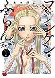 フランケン・ふらん Frantic 1【期間限定 無料お試し版】 (チャンピオンREDコミックス)
