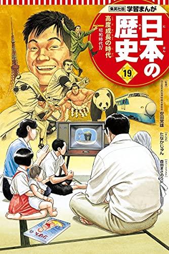 学習まんが 日本の歴史 19 高度成長の時代 (全面新版 学習漫画 日本の歴史)