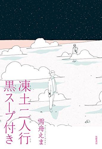 凍土二人行黒スープ付き (単行本)
