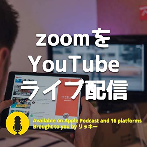 Zoom youtube 配信