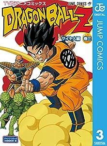 ドラゴンボールZ アニメコミックス サイヤ人編 3巻 表紙画像