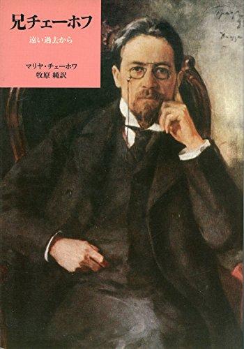 兄チェーホフ―遠い過去から (筑摩叢書)