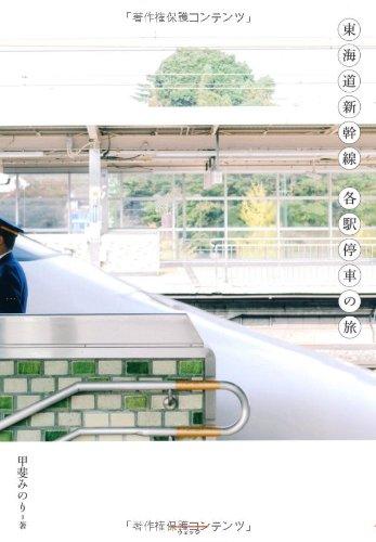 東海道新幹線 各駅停車の旅