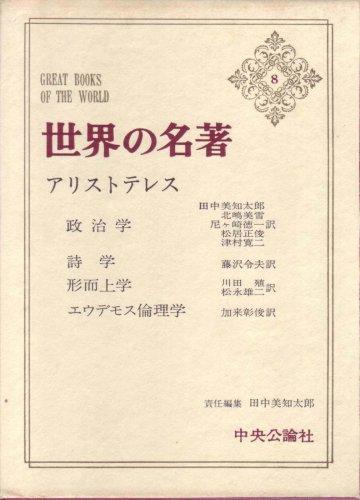 世界の名著〈8〉アリストテレス (1972年)