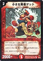 デュエルマスターズ 《小さな勇者ゲット》 DM02-049-C 【クリーチャー】