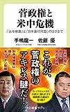 菅政権と米中危機-「大中華圏」と「日米豪印同盟」のはざまで (中公新書ラクレ, 710)