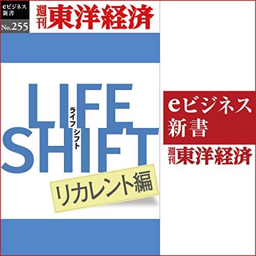 『LIFE SHIFT リカレント編(週刊東洋経済eビジネス新書No.255)』のカバーアート