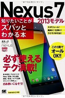 ポケット百科WIDE Nexus7 [2013モデル] 知りたいことがズバッとわかる本