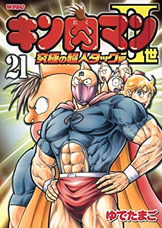 キン肉マン2世 究極の超人タッグ編 21 (プレイボーイコミックス)