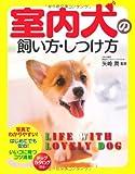 室内犬の飼い方・しつけ方 - 潤, 矢崎