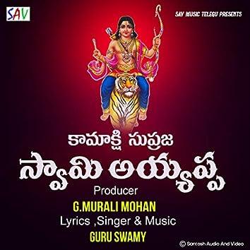 Kamakshi Supaja Swamy Ayyappa