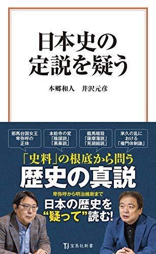 日本史の定説を疑う (宝島社新書)の詳細を見る