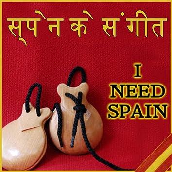 स्पेन के संगीत I Need Spain
