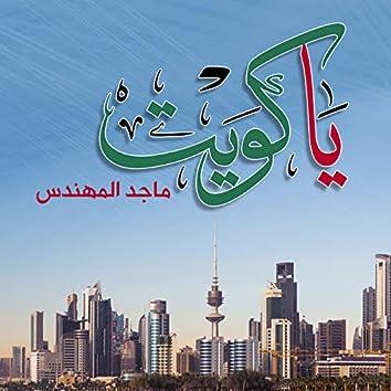 Ya Kuwait