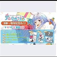 ホロライブ 兎田ぺこら 1周年記念セット