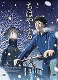 ちはやふる Vol.3[DVD]