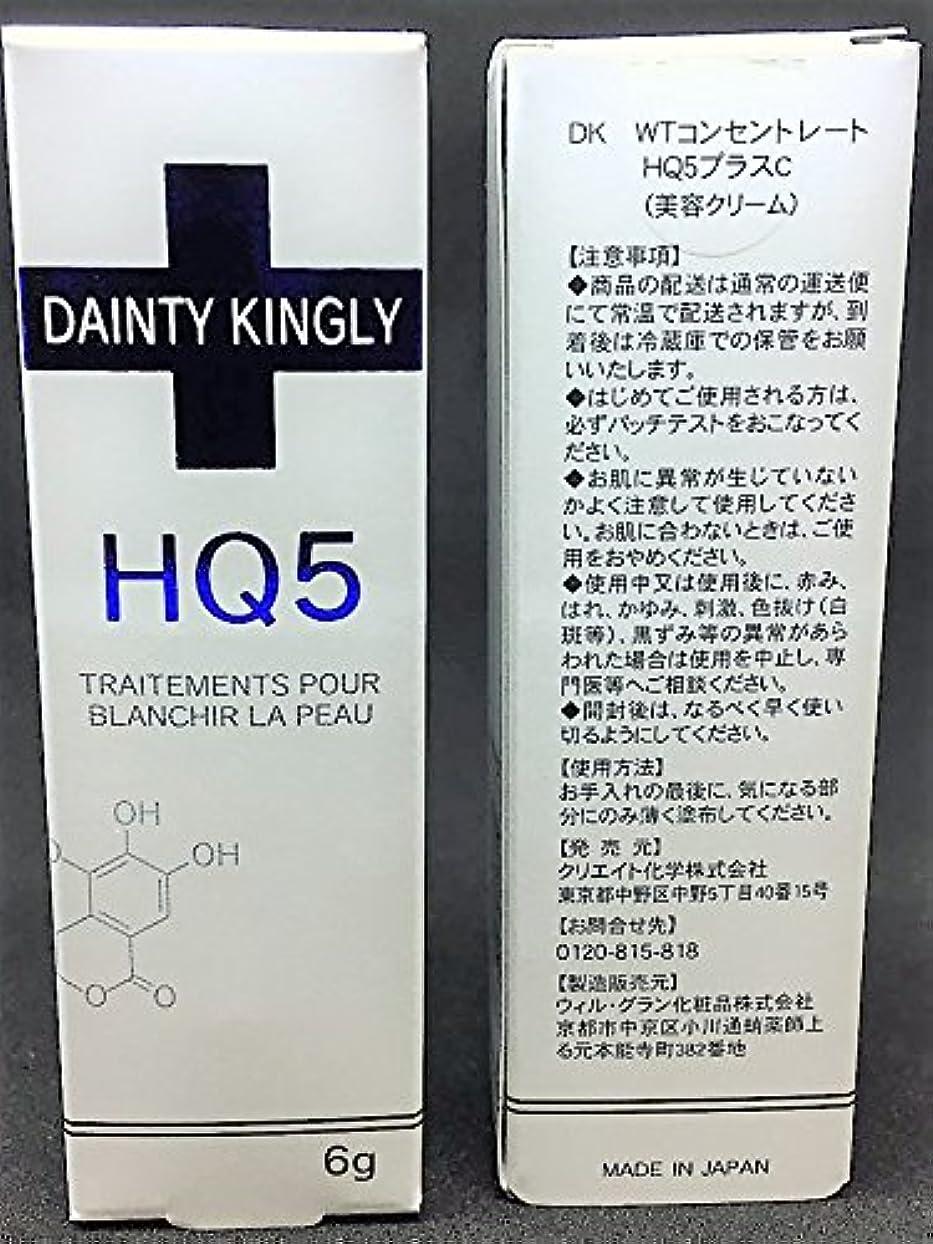 続けるステージ亜熱帯DAINTY KINGLY DK WTコンセントレート HQ5プラスC