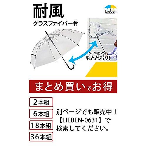 『大きい 透明ジャンプ傘 (6本組) [ブラック] 65cm×8本骨 耐風グラスファイバー骨 ビニール傘 まとめ買い【LIEBEN-0631】』のトップ画像