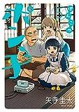 ぽんこつポン子 (5) (ビッグコミックス)